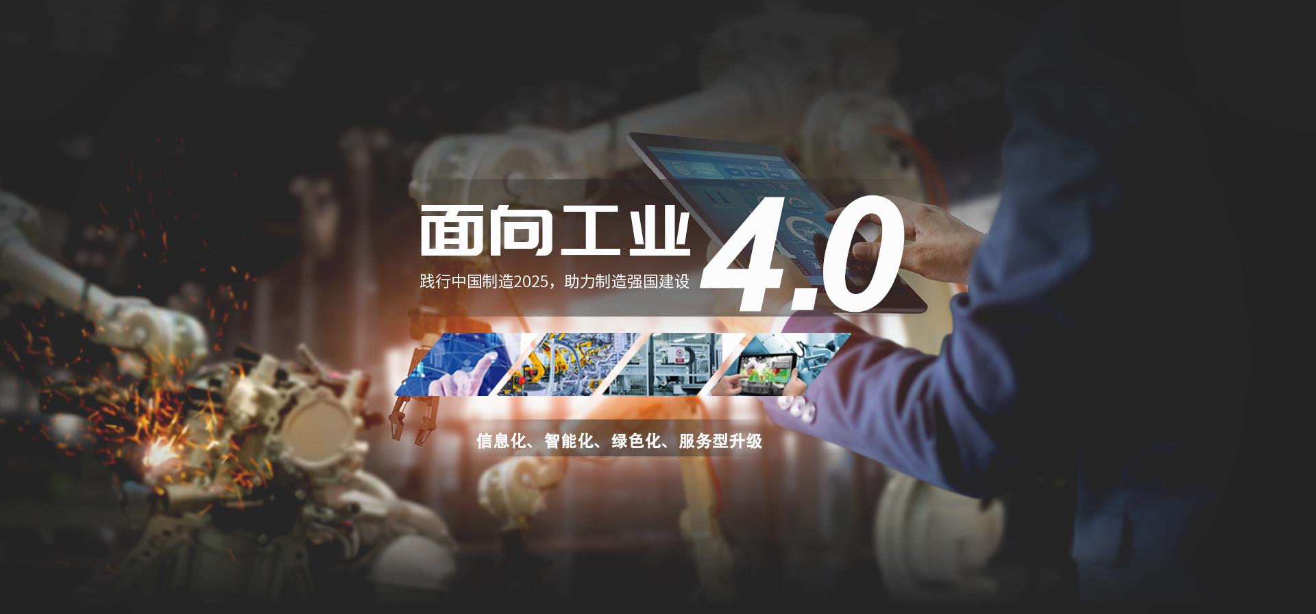 面向工业4.0