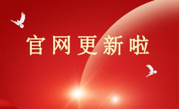 恭喜瑞辉智能官网2.0版本正式上线
